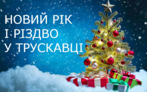 Новий рік і Різдво у Трускавці